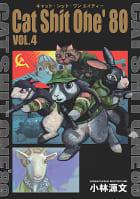 Cat Shit One'80 VOL.4