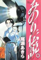 みのり伝説(9)