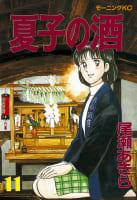 夏子の酒(11)