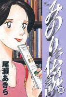 みのり伝説(3)
