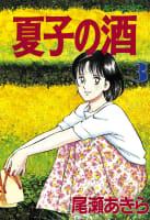 夏子の酒(3)