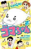 少年アシベ GO! GO! ゴマちゃん 2巻