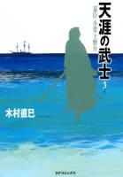 天涯の武士(3)