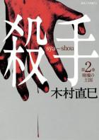 殺手(2)