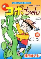新コボちゃん(15)