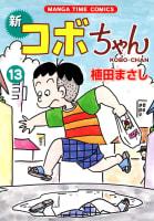新コボちゃん(13)