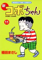 新コボちゃん(11)
