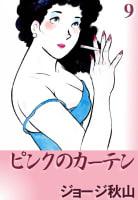 ピンクのカーテン(9)