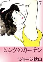 ピンクのカーテン(7)