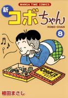 新コボちゃん(8)