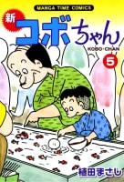 新コボちゃん(5)
