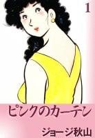 ピンクのカーテン(1)
