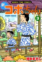 新コボちゃん(3)