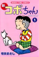 新コボちゃん(1)