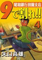 9で割れ!!―昭和銀行田園支店(4)