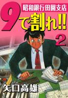 9で割れ!!―昭和銀行田園支店(2)