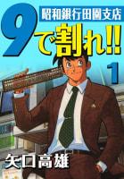 9で割れ!!―昭和銀行田園支店(1)