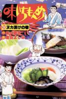 味いちもんめ(28)