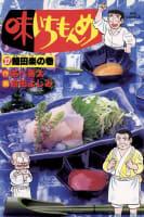 味いちもんめ(27)