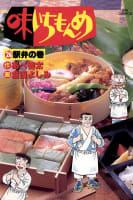 味いちもんめ(26)