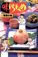 味いちもんめ(24)