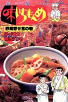 味いちもんめ(23)
