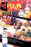 味いちもんめ(21)