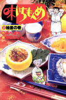 味いちもんめ(17)