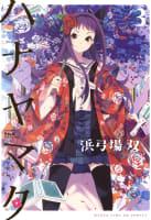 ハナヤマタ(3)