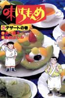 味いちもんめ(15)