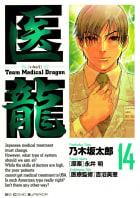 医龍(14)