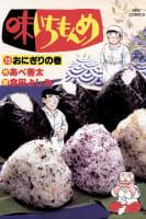 味いちもんめ(12)