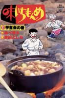 味いちもんめ(11)