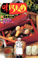 味いちもんめ(9)