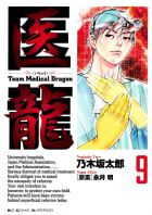 医龍(9)
