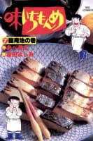 味いちもんめ(7)