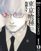 東京喰種トーキョーグール リマスター版(13)