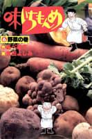 味いちもんめ(6)