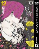 東京喰種トーキョーグール リマスター版(12)