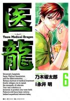 医龍(6)