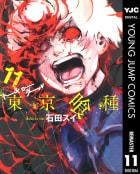 東京喰種トーキョーグール リマスター版(11)