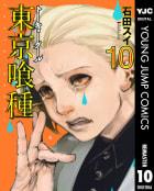 東京喰種トーキョーグール リマスター版(10)