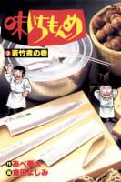 味いちもんめ(2)