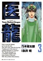 医龍(3)