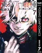 東京喰種トーキョーグール リマスター版(7)