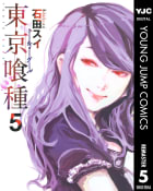 東京喰種トーキョーグール リマスター版(5)