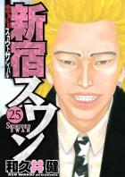 新宿スワン 25巻