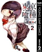 東京喰種トーキョーグール リマスター版(2)