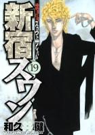 新宿スワン 19巻