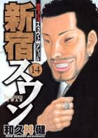 新宿スワン 14巻